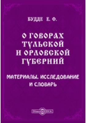 О говорах Тульской и Орловской губерний. Материалы, исследование и словарь