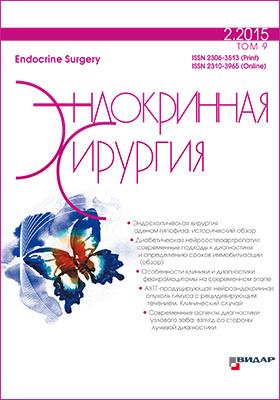 Эндокринная хирургия: ежеквартальный научно-практический журнал. 2015. № 2