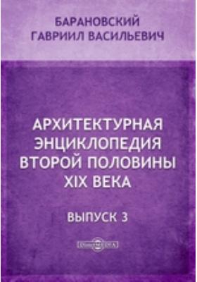 Архитектурная энциклопедия второй половины XIX века. Вып. 3