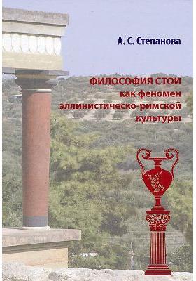 Философия Стои как феномен эллинистическо-римской культуры: монография