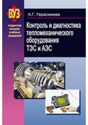 Контроль и диагностика тепломеханического оборудования ТЭС и АЭС: учебное пособие