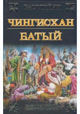 Чингисхан. Батый : Романы