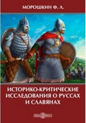 Историко-критические исследования о руссах и славянах: монография