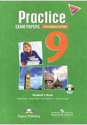 Practice 9. Exam Papers. Secondary School = Английский язык. Государственная итоговая аттестация. Тренировочные задания с ключами. 9 класс (+ CD-ROM) : Пособие для учащихся общеобразовательных организаций и школ с углубленным изучением английского