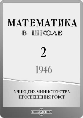 Математика в школе. 1946: методический журнал. №2