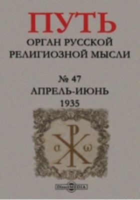 Путь. Орган русской религиозной мысли: журнал. 1935. № 47, Апрель-Июнь