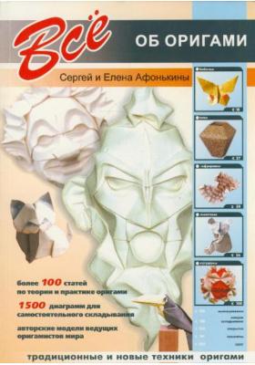 Все об оригами