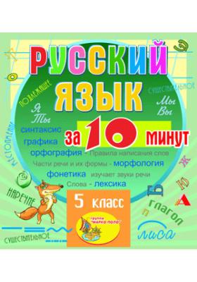 Мультимедийное учебное пособие для 5 класса «Русский язык за 10 минут»