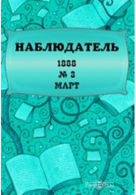 Наблюдатель. 1888. № 3, Март
