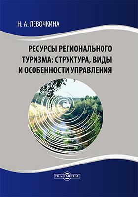 Ресурсы регионального туризма : структура, виды и особенности управления: монография