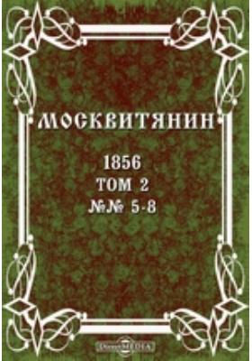Москвитянин. 1856. Т. 2, №№ 5-8