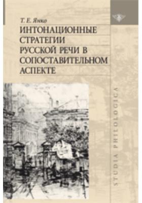 Интонационные стратегии в русской речи в сопоставительном аспекте