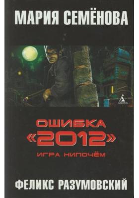 """Ошибка """"2012"""". Игра нипочем : Роман"""