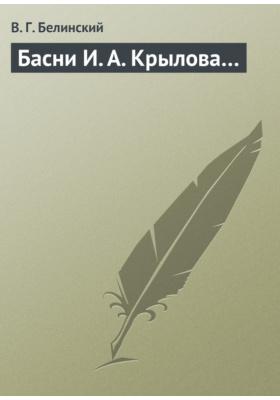 Басни И. А. Крылова…