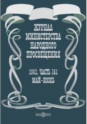 Журнал Министерства Народного Просвещения. 1902. Май-июнь, Ч. 341