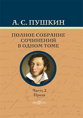 Полное собрание сочинений в одном томе, Ч. 2. Проза