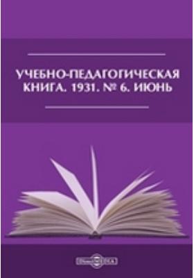 Учебно-педагогическая книга: журнал. 1931. № 6, Июнь