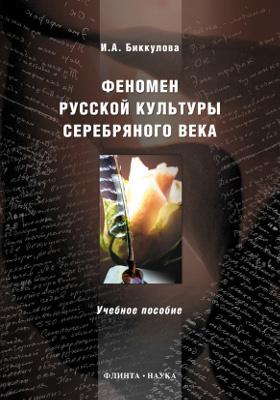 Феномен русской культуры Серебряного века: учебное пособие