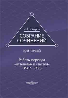 Собрание сочинений: публицистика : в 4 т. Т. 1. Работы периода «оттепели» и «застоя» (1962–1985)