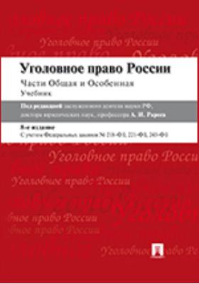 Уголовное право России. Части Общая и Особенная: учебник
