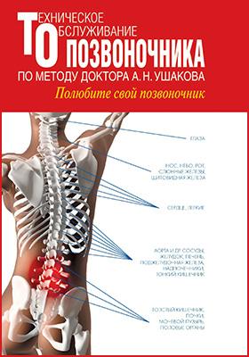 Техническое обслуживание позвоночника по методу доктора А.Н. Ушакова : Полюбите свой позвоночник