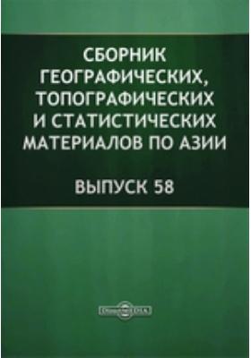Сборник географических, топографических и статистических материалов по Азии: журнал. 1894. Выпуск 58