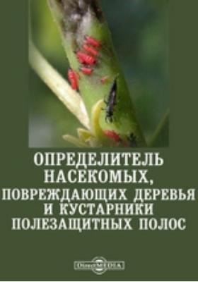 Определитель насекомых, повреждающих деревья и кустарники полезащитных полос