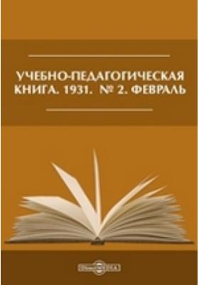 Учебно-педагогическая книга: журнал. 1931. № 2, Февраль