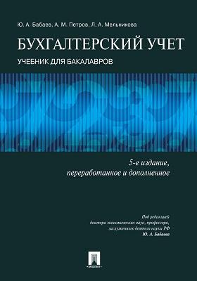 Бухгалтерский учет : учебник для бакалавров