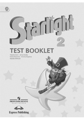 Starlight 2. Test Booklet = Английский язык. Контрольные задания. 2 класс : Пособие для учащихся общеобразовательных организаций и школ с углубленным изучением английского языка. ФГОС. 5-е издание