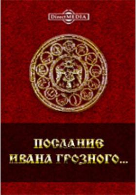 Послание Ивана Грозного..: издание памятников древнерусской письменности