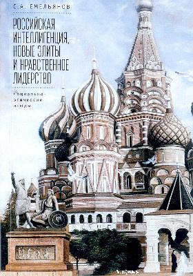 Российская интеллигенция, новые элиты и нравственное лидерство : социально-этические этюды: научно-популярное издание