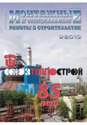 Монтажные и специальные работы в строительстве. 2013. № 9