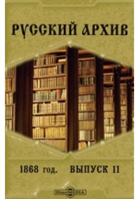 Русский архив: журнал. 1868. Вып. 11