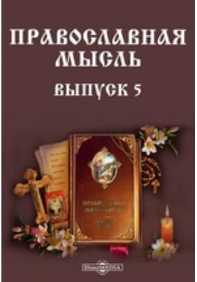 Православная мысль. Вып. 5
