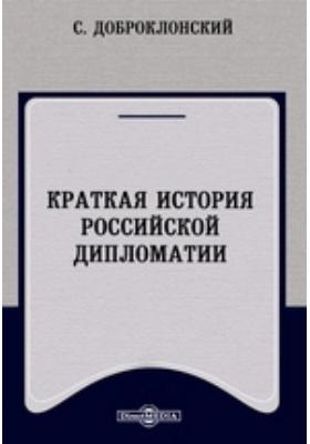 Краткая история российской дипломатии