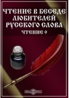 Чтение в Беседе любителей русского слова: публицистика. Чт. 9