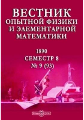 Вестник опытной физики и элементарной математики : Семестр 8: журнал. 1890. № 9 (93)