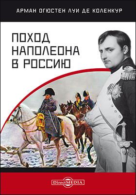 Поход Наполеона в Россию: документально-художественная литература