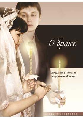 О браке : Священное Писание и церковный опыт: духовно-просветительское издание