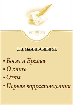 Богач и Еремка. О книге. Книжка. Отцы. Первая корреспонденция