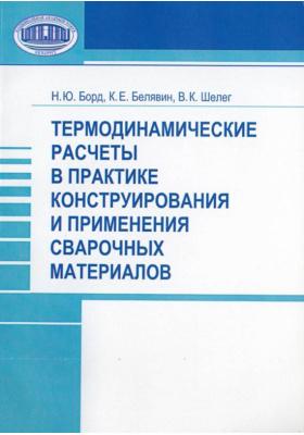 Термодинамические расчеты в практике конструирования и применения сварочных материалов