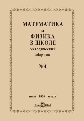 Математика и физика в школе. 1936 : методический сборник: методическое пособие. №4