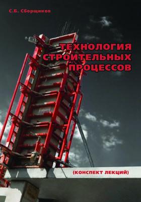 Технология строительных процессов (конспект лекций): учебное пособие