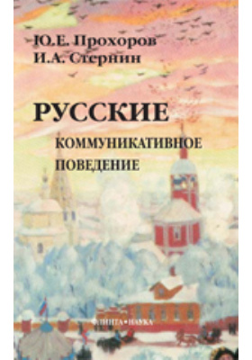 Русские: коммуникативное поведение: учебное пособие