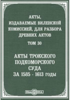 Акты, издаваемые Виленской комиссией для разбора древних актов. Т. 30