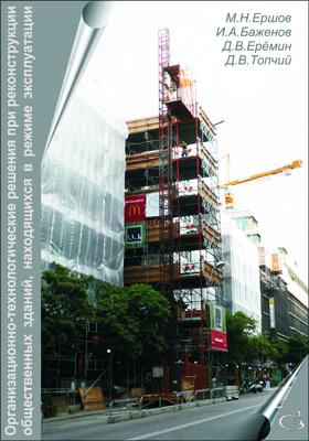 Организационно-технологические решения при реконструкции общественных зданий, находящихся в режиме эксплуатации: монография