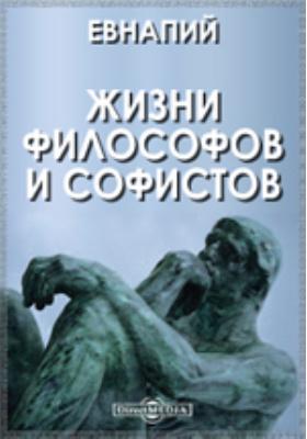 Жизни философов и софистов