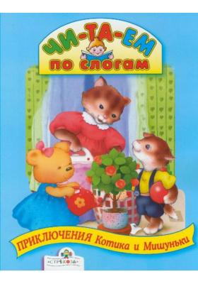 Приключения Котика и Мишуньки