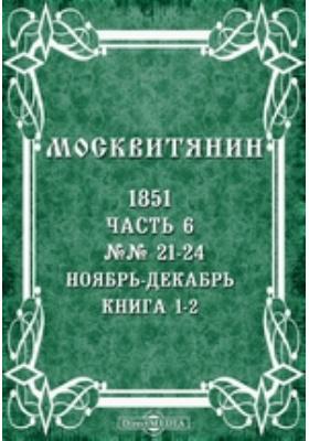 Москвитянин. 1851. Книга 1-2, №№ 21-24. Ноябрь-декабрь, Ч. 6